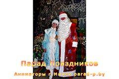 Дед Мороз и Снегурочка в Минске встретились под ёлочкой
