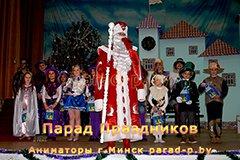 Дед Мороз в Минске поздравляют детей на новогоднем утреннике
