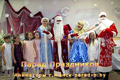 Два Деда Мороза, Снегурочка и Алиса фотографируются со школьниками на новогоднем утреннике