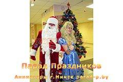 Дед Мороз и Алиса в Минске позируют на школьном новогоднем утреннике
