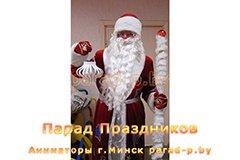 Дед Мороз в Минске позирует в детском саду с фонариком и посохом