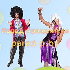 Disco Party аниматоры на детский праздник Минск
