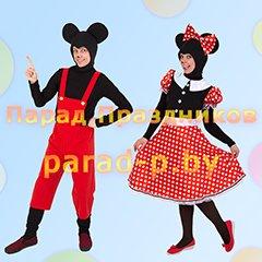 Микки Маус и Минни Маус аниматоры на детский праздник Минск