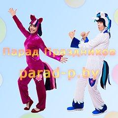 Пони Искорка и Шайнинг Армор аниматоры на детский праздник Минск