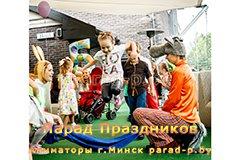 Аниматоры в Минске Заяц и Волк развлекают детей на празднике