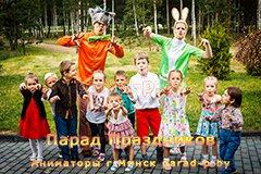 Аниматоры в Минске Заяц и Волк позируют с детьми