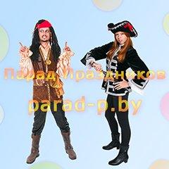Пираты Карибского моря Джек Воробей и Элизабет аниматоры на детский праздник Минск