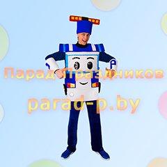 Робокар аниматоры на детский праздник Минск
