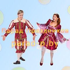 Королевская вечеринка аниматоры на детский праздник Минск