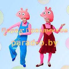 Свинка Пеппа и Джордж аниматоры на детский праздник Минск