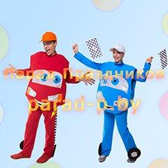 Тачки Молния Маккуин и Салли аниматоры на детский праздник Минск