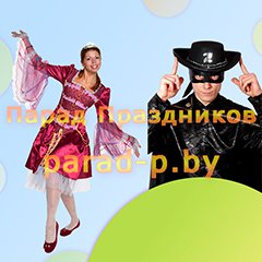 Зорро аниматоры на детский день рождения Минск