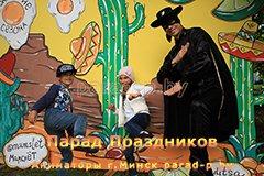 Аниматор в Минске Зорро фотографируется с детьми