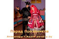 Аниматоры в Минске Зорро и Принцесса позируют