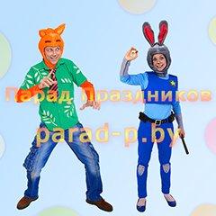 Зверополис аниматоры на детский праздник Минск
