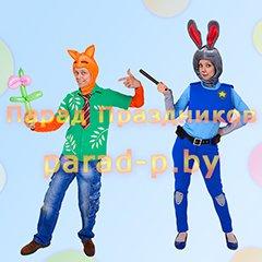 Зверополис аниматоры на детский день рождения Минск