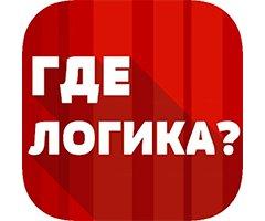 Аниматоры Где логика в Минске