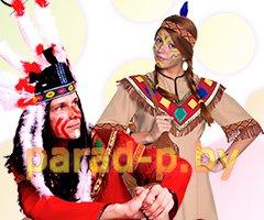 Аниматоры Индейцы в Минске