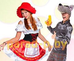 Аниматоры Красная Шапочка и Серый Волк в Минске