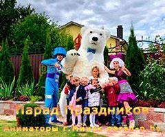 Услуги и Шоу на детские праздники