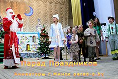 Аниматоры Минск: Дед Мороз во дворце культуры на представлении