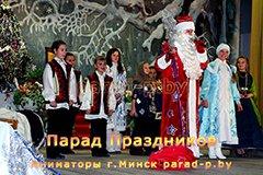 Аниматоры Минск: Дед Мороз во дворце культуры на утреннике