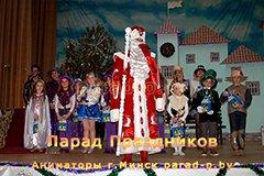 Аниматоры Минск: Дед Мороз во дворце культуры