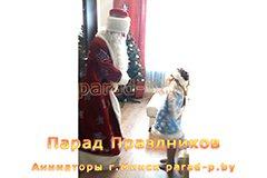 Аниматоры Минск: Дед Мороз в Новой Боровой
