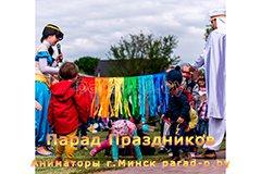 Аниматоры Минск: Аладдин на Дне защиты детей