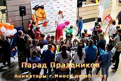 Аниматоры Минск: Кулинарный праздник в ТЦ Караван