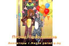 Аниматоры Минск: Мадагаскар на Дне дружбы