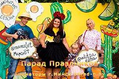 Аниматоры Минск: Мамслёт