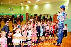 Аниматоры Минск: Звездная вечеринка на 15-летие танцевального клуба Кинезис
