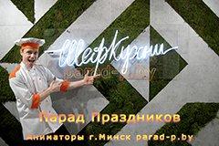Аниматоры Минск: открытие магазина Мастер-шеф