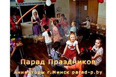 Детская дискотека в Минске на празднике с аниматорами