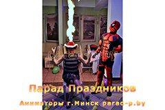 Дэдпул делает огненные мыльные пузыри на детском празднике в Минске