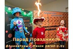 Фиксик Нолик делает огненные мыльные пузыри на детском празднике в Минске