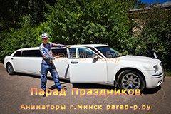Репер предлагает прокатиться в лимузине Крайслере в Минске