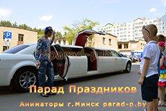 Лимузин Крайслер в Минске вместе с Репером на детский день рождения