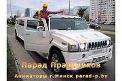 Клоун предлагает прокатиться в лимузине Хаммере в Минске