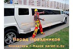 Лимузин Хаммер в Минске вместе с аниматором на детский праздник