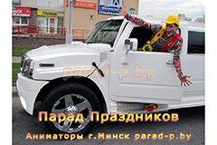 Лимузин Хаммер в Минске вместе с Клоуном на детский день рождения