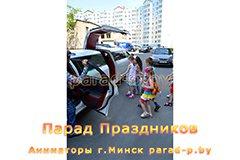 Дети садятся в лимузин в Минске, чтобы отправиться в путешествие вместе с Репером