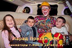 Клоун фотографируется с детьми в лимузине в Минске