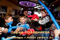 Дети с воздушными шариками веселятся в лимузине на детском дне рождения в Минске