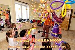Бременские музыканты лопнули Шар-сюрприз в Минске на дне рождении