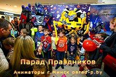 Трансформеры Оптимус Прайм и Бамблби фотографируются с детьми в Минске